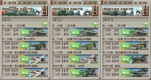 基地航空隊 E7甲最終