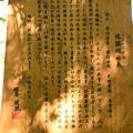 Photos: 傀儡塚の説明