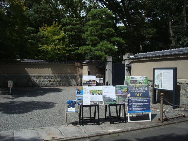 Photos: 旧三井家下鴨別邸