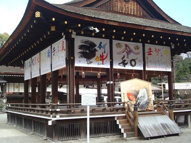 迎春準備の下鴨神社