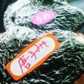 写真: 米家きゅうさんおむすび