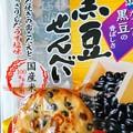 Photos: 岩塚製菓 黒豆せんべえ