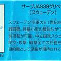フルタ_チョコエッグ 世界の戦闘機 第1弾 サーブJAS38グリベン_010