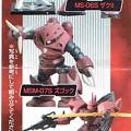 バンダイ_HGシリーズ シャア・アズナブルコレクション 機動戦士ガンダム ギレンの野望 RX-78 C-A ガンダム_007
