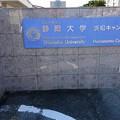 Photos: 静岡大学 浜松キャンパス