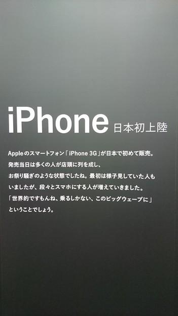 iPhone日本初上陸