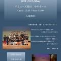 写真: Drummer's Live !! ■2018年2月12日(祝月)