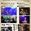 写真: ■2018年7月16日(祝月)静岡県/浜松市  『  Lake Hamana Festival in WATTS Vol.67 チグリス企画ライブ  』