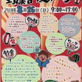 写真: ■2018年8月26日(日)愛知県/豊橋市 全員集合 夏祭り