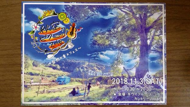写真: 秋空ピクニック2018 表
