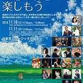 写真: 森の音楽家たちの祭典 inつま恋