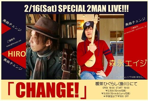 写真: CHANGE!