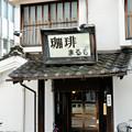 Photos: なまこ壁の喫茶店