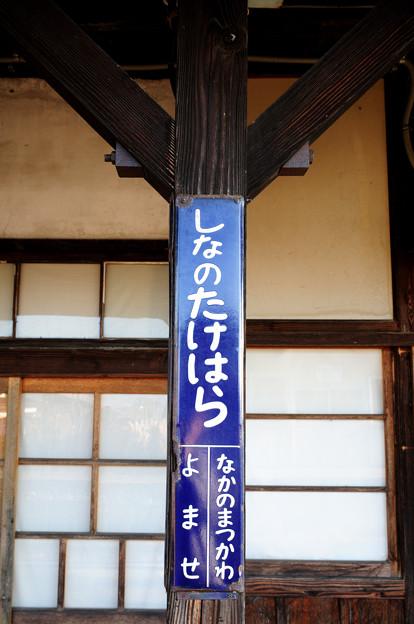 レトロな信濃竹原駅