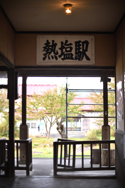 日中線記念館 旧熱塩駅 改札風景