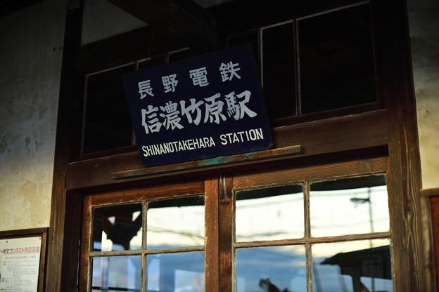 レトロな駅