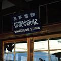 Photos: レトロな駅