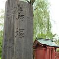 Photos: 鳥塚