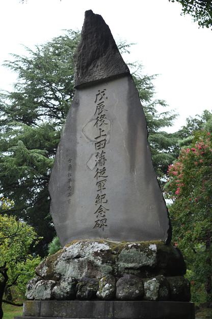 戊辰役上田藩従軍記念碑