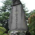 Photos: 戊辰役上田藩従軍記念碑