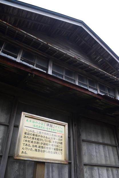 太宰治が小説津軽の中でN君と立ち寄った家
