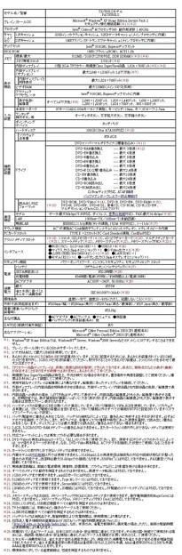 Dynabook TX550LS spec