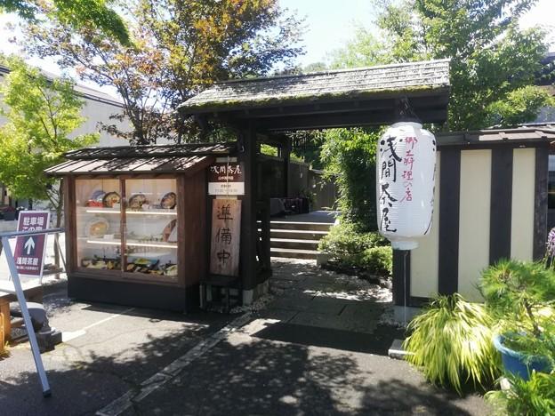 01浅間茶屋