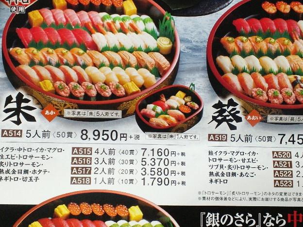 寿司屋のチラシの名前の並び…( *´ω`)