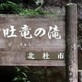 Photos: 「吐龍の滝」標板