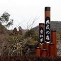 「愛知県民の森」標柱