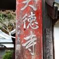 大徳寺名札