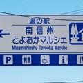道の駅「南信州とよおかマルシェ」案内版