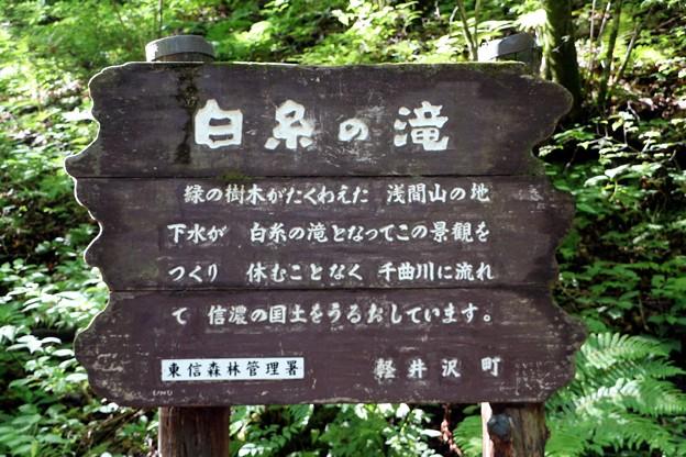 白糸の滝標板