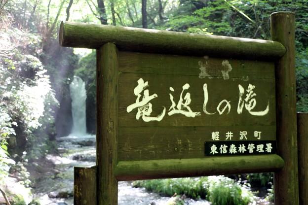 「竜返しの滝」銘板