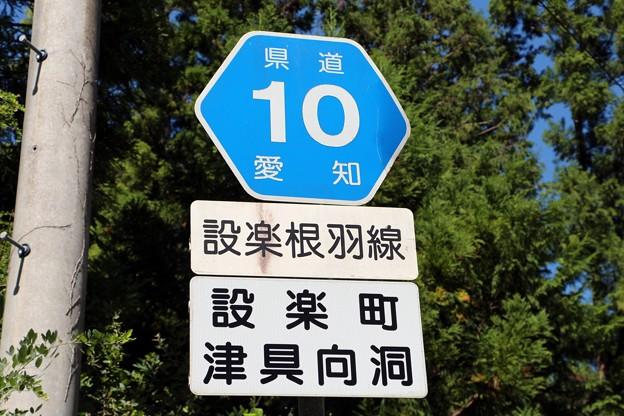 愛知県道10号線標識