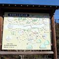 Photos: 桜渕県立自然公園案内図