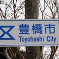 Photos: 「豊橋市」市境界標