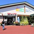 Photos: ほりがね物産センター