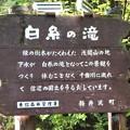 Photos: 白糸の滝解説版