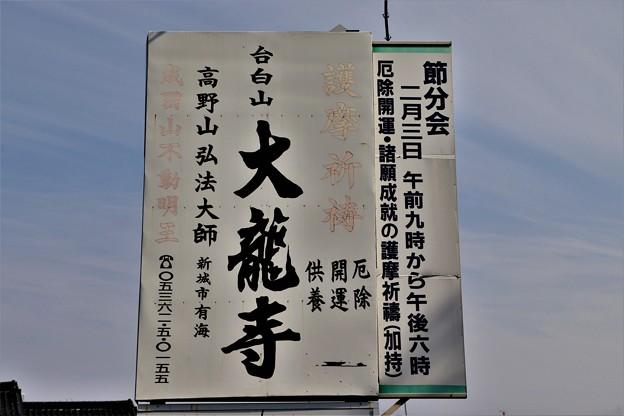 道路脇に建つ「大龍寺」標