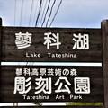 蓼科湖・彫刻公園