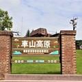八ヶ岳中信高原国定公園「車山高原」