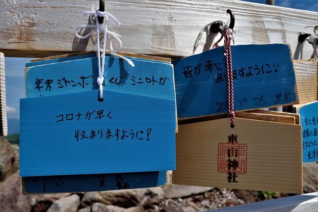 Photos: 車山神社の絵馬