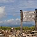 Photos: 標高は1925m車山山頂