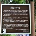 「唐沢の滝」解説板