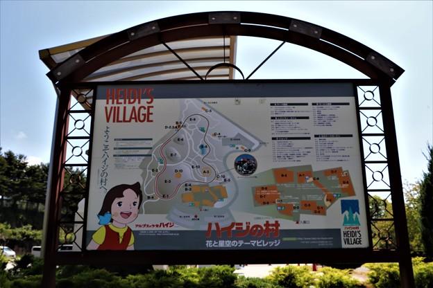 ハイジの村歓迎板