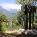 Photos: 駒ケ根高原駒ヶ池