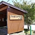 Photos: アサギマダラ資料小屋