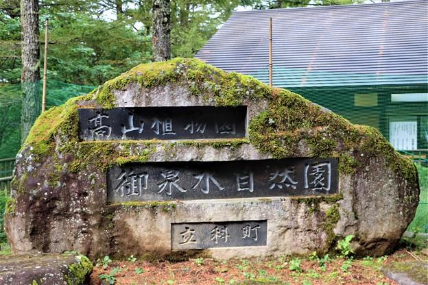 御泉水自然園石碑