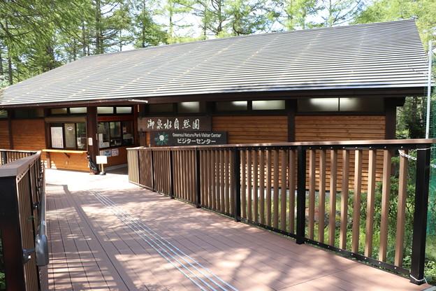御泉水自然園ビジターセンター